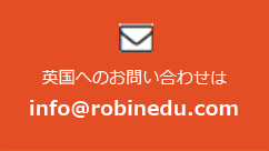 英国へのお問い合わせはinfo@robinedu.com