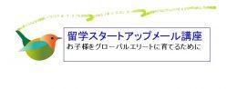 header of ryugaku startup pc